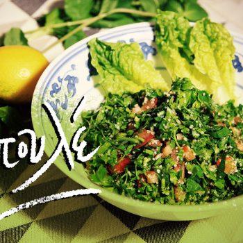 Ταμπουλέ: Η μεσογειακή σαλάτα που κατέκτησε τον κόσμο